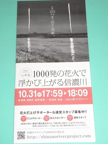 20091016
